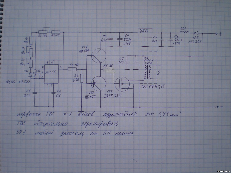 схема генератора с самозапитка