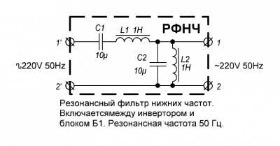 Резонансного фильтра 50гц схема