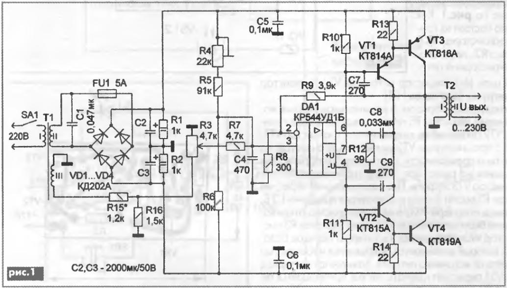 Рис. 1 Схема электронного